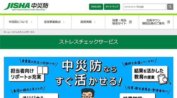 中防災|ストレスチェックサービス